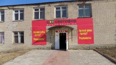 Photo of В Гороховце открылся «Светофор»