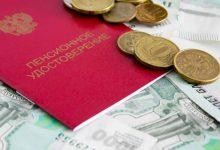 Photo of Стала известна сумма будущей индексации пенсий работающих пенсионеров