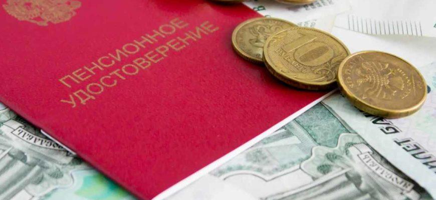 прибавка к пенсии,надбавка к пенсии,пенсионная надбавка,деньги и пенсионное удостоверение,