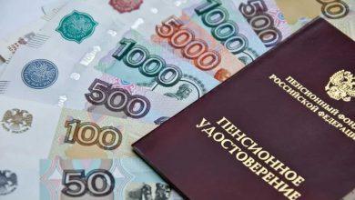 Photo of Россияне старше 45 лет будут получать уведомления о будущих пенсиях