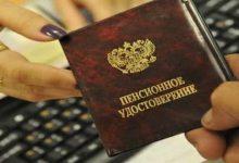 Photo of Изменится график доставки пенсий