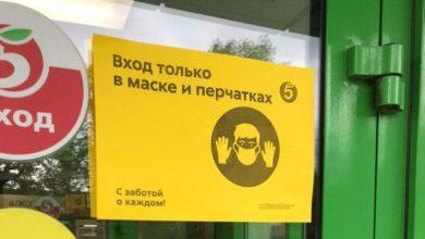 Photo of Магазины вправе отказать в обслуживании без защитной маски