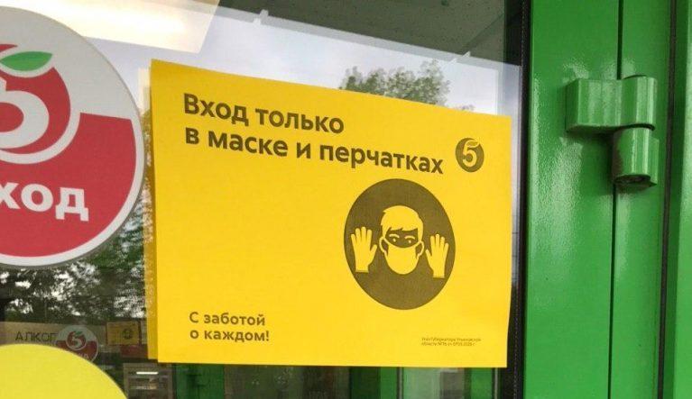 Магазины вправе отказать в обслуживании без защитной маски