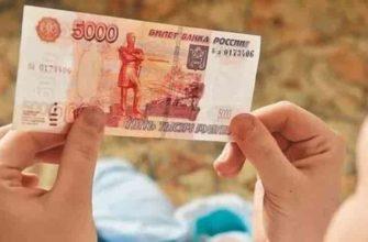 пять тысяч рублей,5000 рублей,