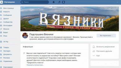 Photo of Популярную городскую группу в соцсети взломали