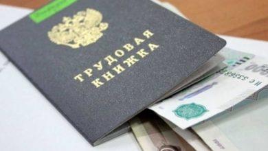 Photo of В Минтруде планируют увеличить минимальное пособие по безработице в три раза