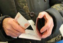 Photo of Стали известны даты зачисления пенсий в декабре 2020 года