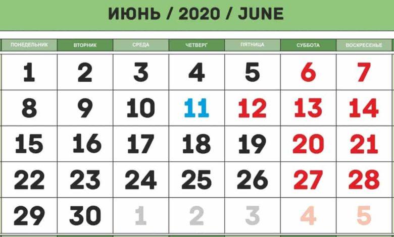 календарь июнь 2020,