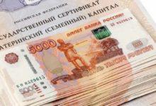 Photo of Сократились сроки получения и использования материнского капитала