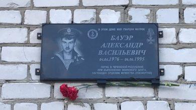 Photo of Почтили память морского пехотинца Александра Бауэра, погибшего в бою 25 лет назад