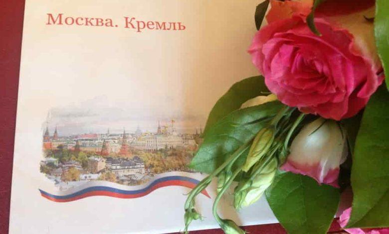 поздравительная открытка от Президента,открытка с юбилеем долгожителей от президента,