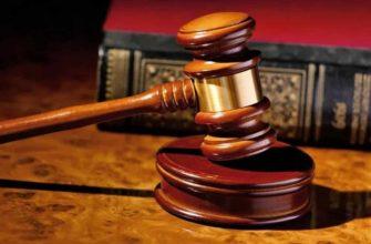 судебный молоток,молоток судьи,вынесли приговор,огласили приговор,оглашён приговор,приговор приведен в исполнение,