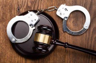судебный молоток и наручники,оправдал суд,
