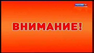 Photo of Впервые МЧС прервёт телевизионное вещание для экстренного  сообщения