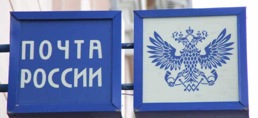 почта России,