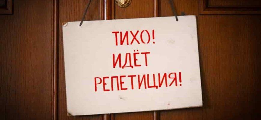 репетиция,вывеска на двери, тихо идет репетиция,