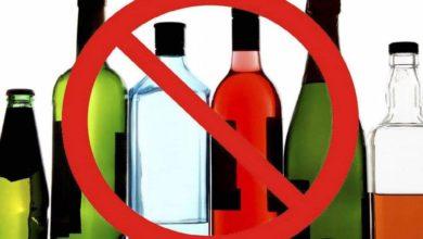 Photo of 1 сентября алкоголь под запретом