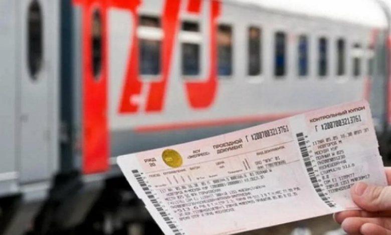 билет РЖД,льготный билет,