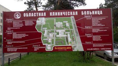 Photo of В областной клинической больнице возобновляется оказание плановой медпомощи