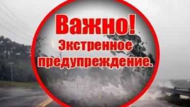 Photo of МЧС выпустило экстренное предупреждение в регионе