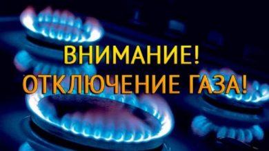 Photo of Где и когда прекратят подачу природного газа