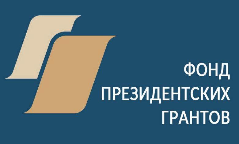 фонд президентских грантов,