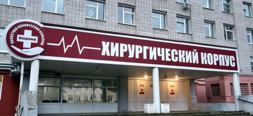 ковидный госпиталь Владимир,хирургический корпус Владимир,ОКБ,