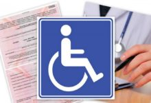 Photo of Временный порядок подтверждения инвалидности продлили до 1 марта 2021 года