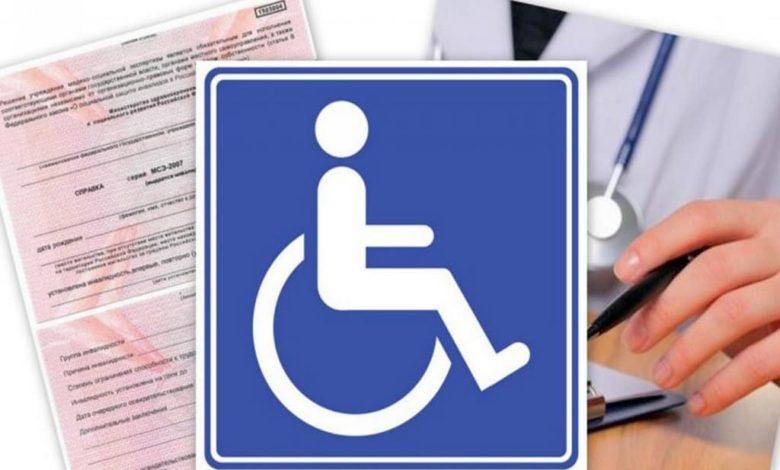 порядок подтверждения инвалидности