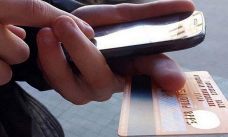 мобильный телефон и банковская карта