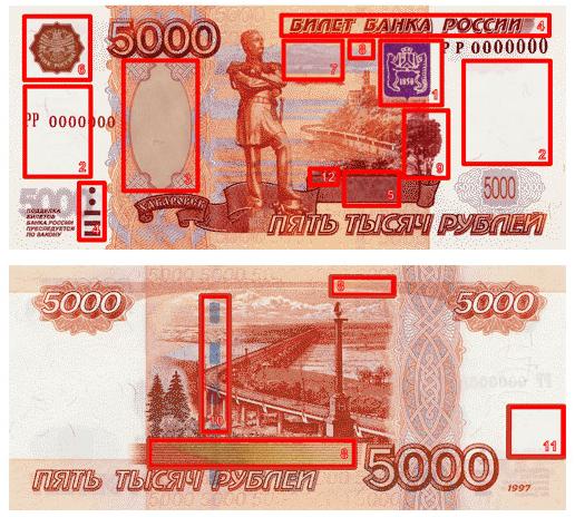 5000 рублей,