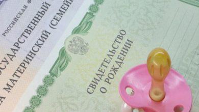 Photo of Продлён упрощенный порядок ежемесячной выплаты из маткапитала