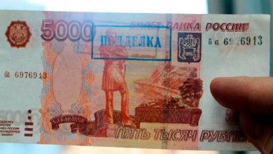 Photo of Участились случаи сбыта поддельных денежных купюр