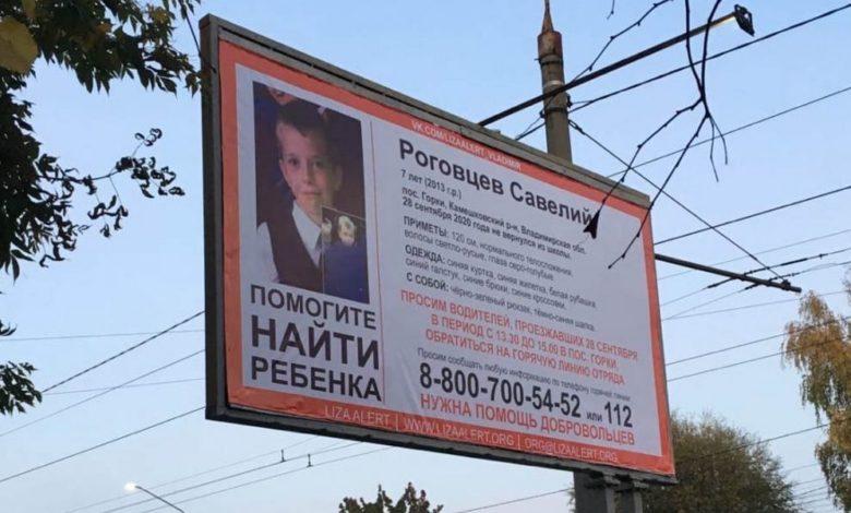 Пропавшего в сентябре 7-летнего мальчика нашли живым