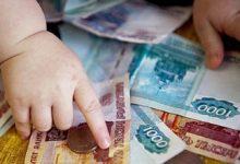 Photo of Стал известен график выплат детских пособий в январе 2021 года