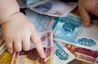 выплаты на детей,выплата на ребенка,детские выплаты,