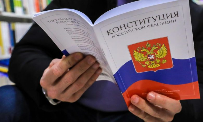 конституция российской федерации,