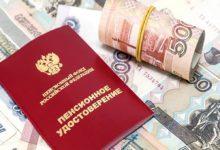 Photo of Как получить пенсию более тридцати тысяч рублей