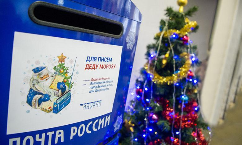 Почта России в Новый год,