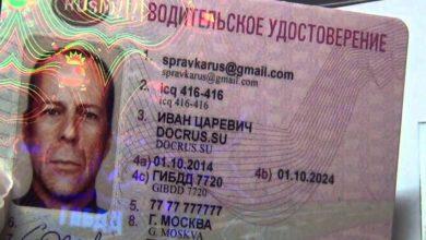 Photo of Мужик принес в МФЦ на обмен поддельные права после окончания их срока действия