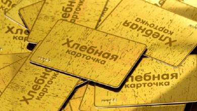 Photo of В стране хотят вернуть продуктовые карточки из-за роста цен