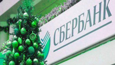 Photo of Стал известен режим работы Сбербанка в новогодние праздники