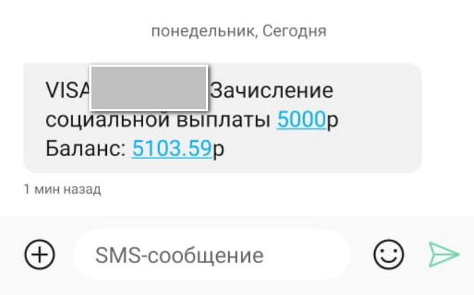 зачисление 5000 рублей,
