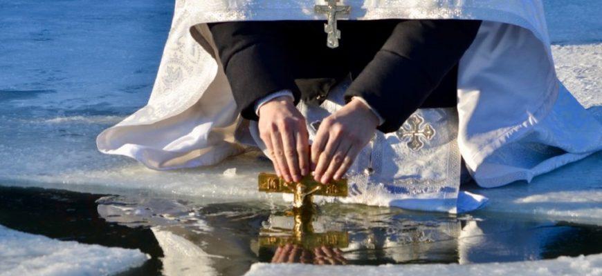 Крещение Господне,