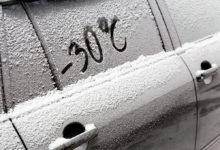 Photo of Ночью столбик термометра опустится до минус 32
