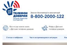 Photo of Появился новый сайт у Детского телефона доверия