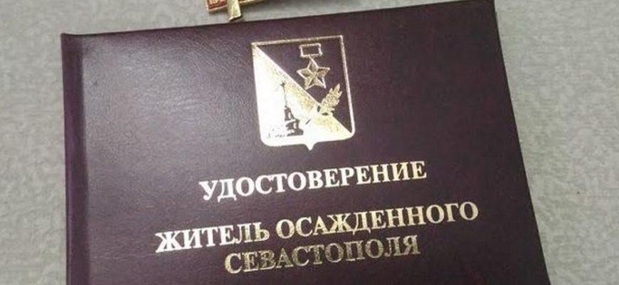 удостоверение жителя осажденного Севастополя,