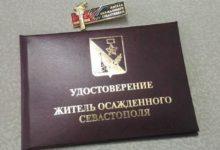 Photo of Жители осажденного Севастополя приравнены к ветеранам Великой Отечественной войны