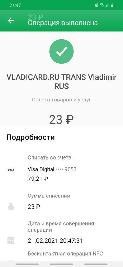 чек оплата за проезд автобус Вязники,