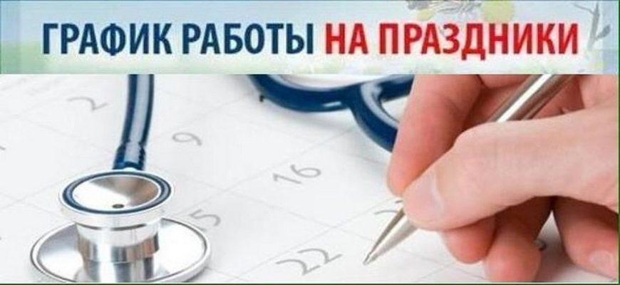 график работы поликлиники в праздники, график работы медицинских учреждений в праздничные дни, график работы больниц в праздничные дни,